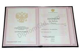 Купить диплом Цены Сколько стоят дипломы com Диплом о среднем образовании 1997 2003 года Комплект диплом обложка приложение Качество Гознак