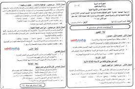 امتحانات لغة عربية للصف الثالث الثانوى الفني   الامتحان التعليمى