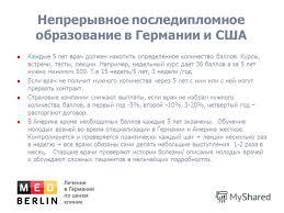 Презентация на тему Медицинское образование в России и Германии  26 Непрерывное последипломное образование