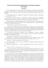 Отчет по геологической практике на меловом карьере в Белгороде  Это только предварительный просмотр
