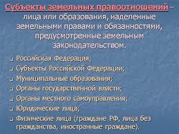 Земельные правоотношения диплом Коллекция картинок Кадастровые работы дипломная работа