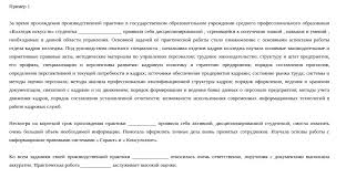 Отчет по практике в уголовном розыске отдела полиции Курсовая работа