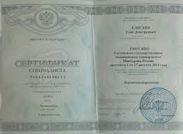Наши сотрудники их дипломы и сертификаты rostov laser Наши сотрудники их дипломы и сертификаты