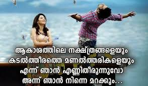 Malayalam Love Images Love Images Pinterest Love Images Love Cool Love Malayalam Memos