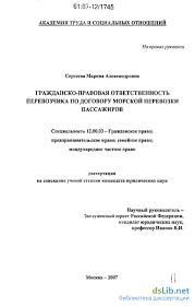 правовая ответственность перевозчика по договору морской перевозки  Гражданско правовая ответственность перевозчика по договору морской перевозки пассажиров