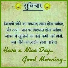 inspiring good morning hindi thoughts for happy life good morning suvichar in hindi to wish on whatsapp groups and facebook pages