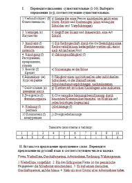 Контрольная работа № по Немецкому языку Вариант № Контрольные  Контрольная работа №2 по Немецкому языку Вариант №1 24 01 15