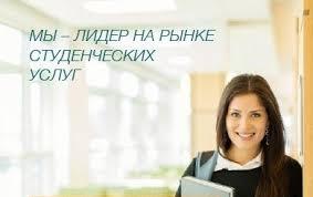 Нижний Новгород Курсовые работы на заказ дипломные работы на  Курсовые работы на заказ дипломные работы на заказ объявление n 32640748 Нижнего Новгорода