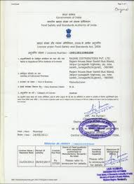 quality control rajani group of companies food license rajani distributors pvt