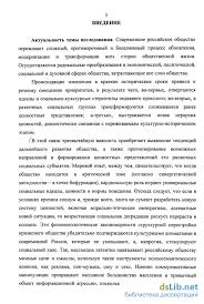 культура как феномен духовной жизни российского общества Массовая культура как феномен духовной жизни российского общества