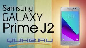 Обзор Samsung Galaxy J2 Prime SM-G532 - YouTube