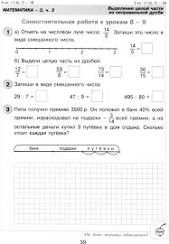 Самостоятельные и контрольные работы по математике для класса к уче   40