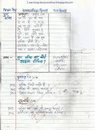 Sanskrit Lesson Plan Sandhi Viched