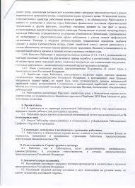 О формировании системы оплаты труда в государственных и  Трудовой договор 001 jpg 1 16мб Трудовой договор 4стр 001 jpg 1 35мб