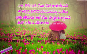 Free Love Quotes With Pictures beautiful Love quotes for telugu free wallpapers download free 78
