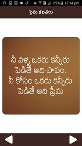 Love Quotes Telugu Free Download Of Android Version M40mobile Classy Telugu Lovely Quotes