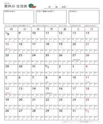 夏休み計画表予定表10選無料テンプレート小学生用きになるきにする