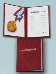 Купить диплом охранника в муроме ru Купить диплом охранника в муроме один