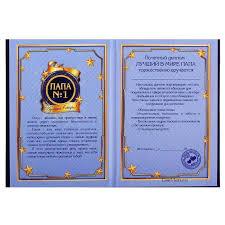 Диплом Лучший в мире папа  диплом лучшего папы купить