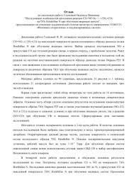 ЛЕКЦИЯ № Плазмохимический синтез нанодисперсных частиц  Рецензия на дипломную работу Глазковой Надежды Ивановны