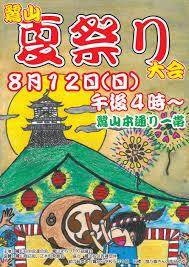 さぎ山の広場 鷺山まちづくり協議会 本日平成30年8月12日日