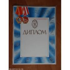 ДОСААФ СССР чистый бланк  Диплом ДОСААФ СССР чистый бланк 3