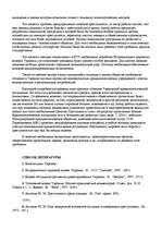 Женская преступность Реферат Право id  Реферат Женская преступность 38