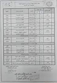 جدول امتحانات الثانوية العامة 2020 | تعرف على موعد إعلان جدول 3 ثانوي 2020  النهائي وزارة التربية والتعليم - دليل الوطن
