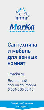 1MarKa, <b>Marka One</b> - <b>ванны</b> и мебель | ВКонтакте