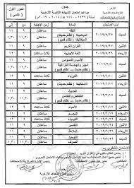 جدول امتحانات الصف الثالث الثانوي الأزهري 2019