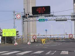 白鳥 大橋 通行止め