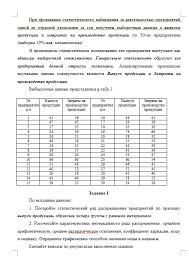 Контрольная работа по Статистике Вариант Контрольные работы  Контрольная работа по Статистике Вариант 7 11 04 16
