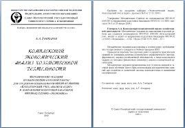 СПбГУСЭ отчеты по практике курсовые дипломные работы Заказ СПбГУСЭ КЭАХД курсовая работа на заказ