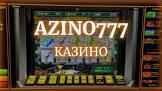 Возможность играть бесплатно в Азино777