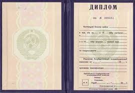 Купить диплом СССР в Красноярске недорого Диплом СССР до 1996 года