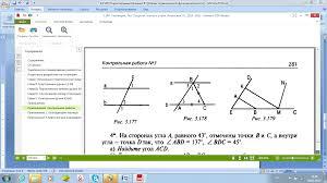 Контрольная работа по геометрии в классе Параллельные прямые  Контрольная работа №3 Параллельные прямые iii уровень Вариант 1 hello html 4c26307e png