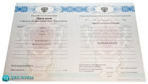 Купить дипломы техникума недорого в России Смотреть видео