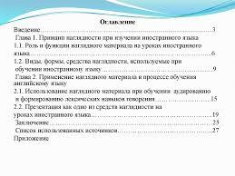 Выполнение и защита курсовой работы online presentation Введение 3 Глава 1 Принцип наглядности при изучении иностранного языка