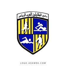 تحميل شعار نادي المقاولون العرب الرياضي الرسمي بجودة عالية PNG