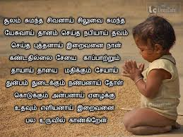Beautiful Tamil Quotes Best Of Picture With Most Beautiful Tamil Quotes About God TamilLinesCafe