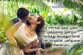 tamil love feeling image with e