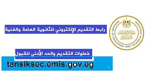 """عبر الإنترنت"""" تقديم الصف الأول الثانوي 2021 إلكترونيا عبر موقع  tansiksec.emis.gov.eg تعرف على خطوات التسجيل - دليل الوطن"""