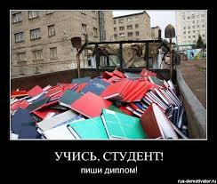 Учись студент пиши диплом Демотиваторы демотиваторы по русски  Учись студент пиши диплом
