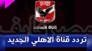 تردد قناة الاهلي الجديد على النايل سات Al Ahly TV 2021