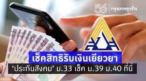 เช็คสิทธิรับเงินเยียวยา 'ประกันสังคม' www.sso.go.th ม.33 ม.39 ม.