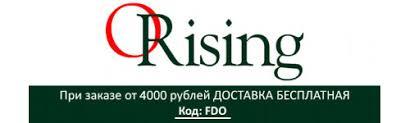O'<b>Rising</b> купить дешево, официальный сайт - Topfreeshop