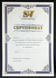 АйПринт дипломы и грамоты печать дипломов печать сертификатов   печать грамот