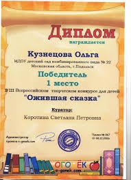 Конкурсы для воспитанников Детский Сад № img120