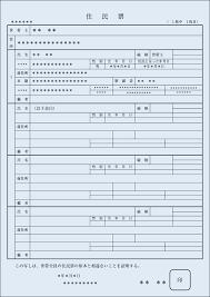 住民 票 抄本 と は