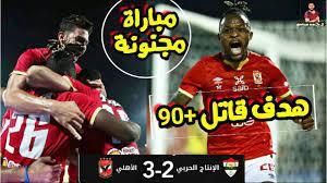 اهداف مباراة الاهلي و الانتاج الحربي 2/3 | مباراة مجنونة و هدف قاتل 🔥 -  YouTube